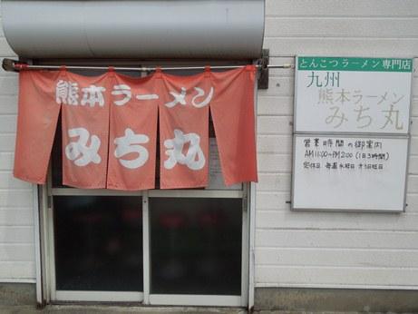 熊本ラーメン・みち丸②