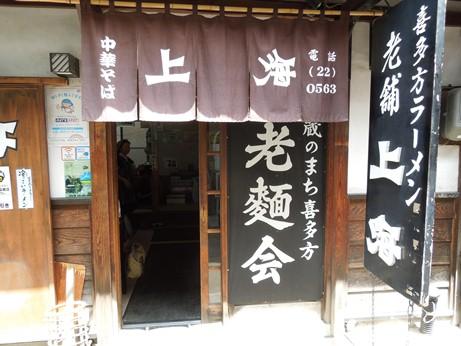 喜多方ラーメン・上海①