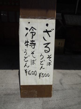 会津・栄庵⑥