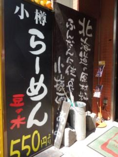 小樽ラーメン②