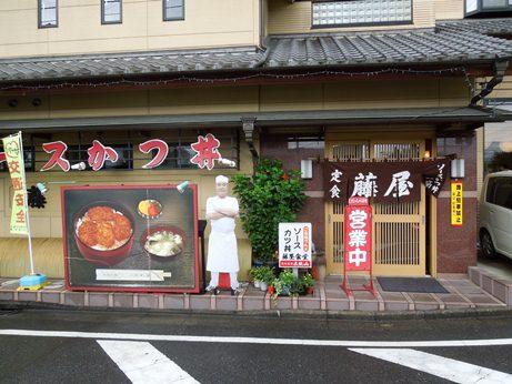 桐生・藤屋食堂①