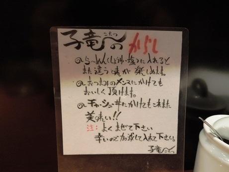 子竜ラーメン⑤