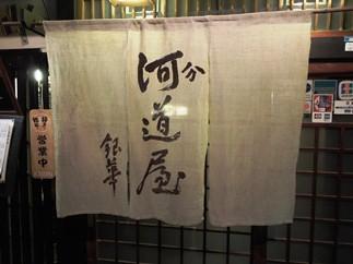 京都にしんそば10