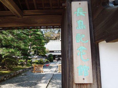 長島記念館②