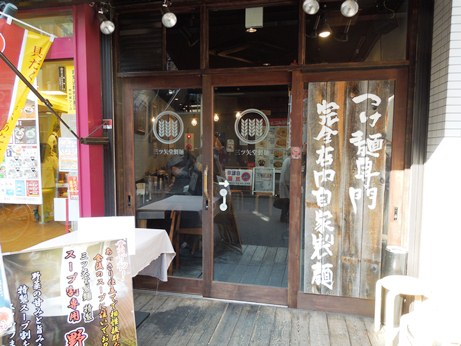 三ツ矢製麺①
