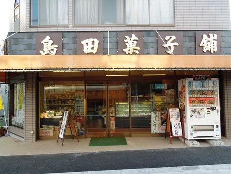 島田菓子①