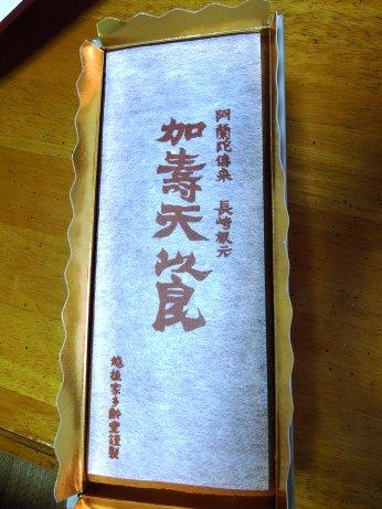京都カステラ①