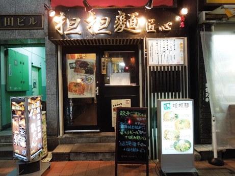 新橋・担担麺①