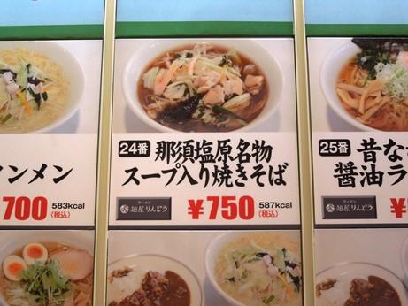 スープ焼きそば②
