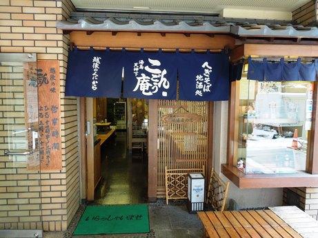タレカツ丼②