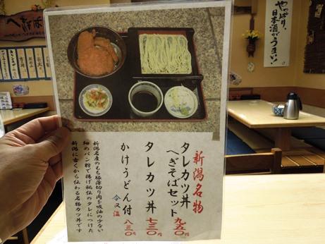 タレカツ丼③