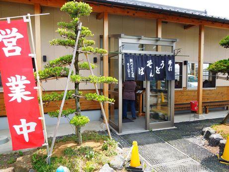 新川うどん店⑧