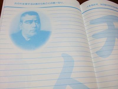 西郷ノート3 - コピー_1