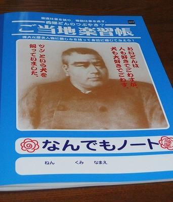 西郷ノート1 - コピー_1