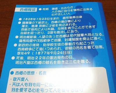 西郷ノート2 - コピー_1