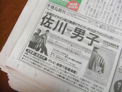 佐川男子新聞 - コピー_1