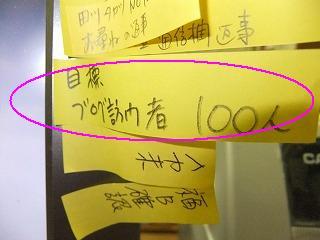 100人付箋 - コピー_1