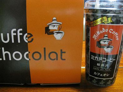 帰り際にいただいたコーヒーとチョコ