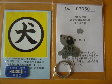 0729鑑札かわいい!!