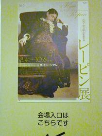 れーb^渋谷 文化村 レーピン展 016