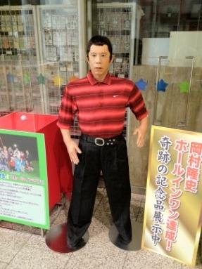 岡村さん人形