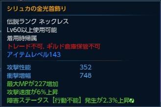 TERA_ScreenShot_20121014_235211.jpg
