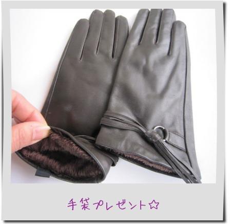 手袋プレゼント
