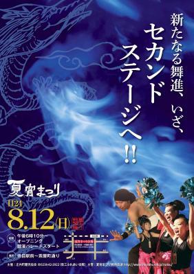 natsuyoi2012.jpg