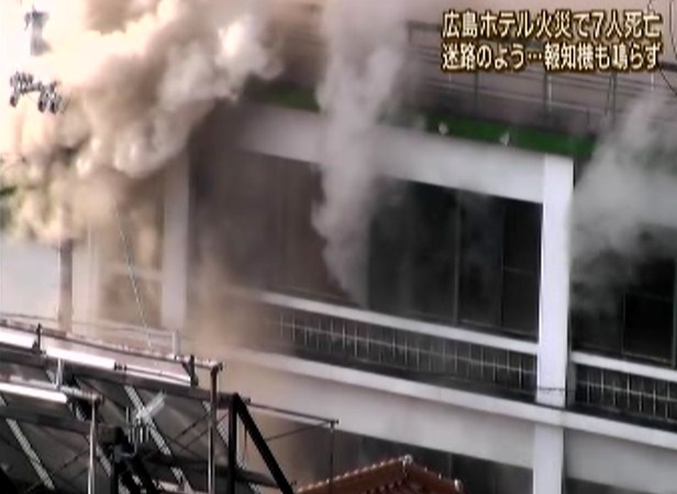 福山市ホテルプリンス火災05