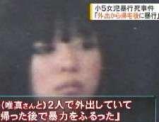 堀内亜里容疑者1