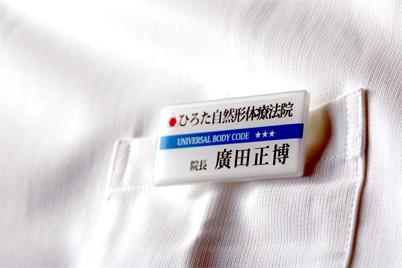 名札 009