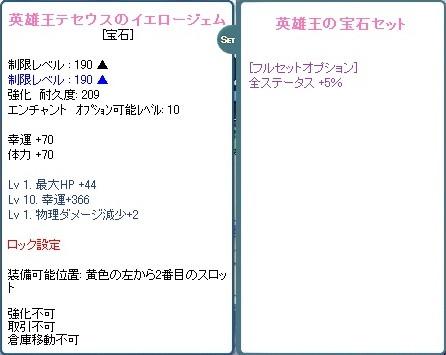 黄テセ10