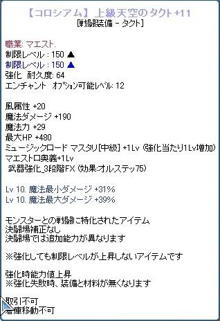 上級タクト+11