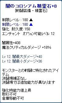 闇石12-12