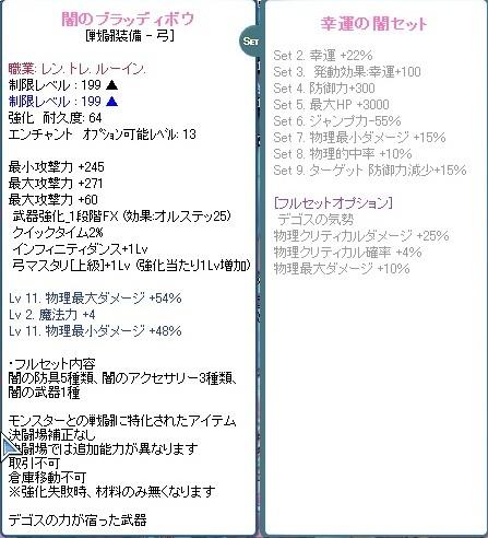 闇弓11-11