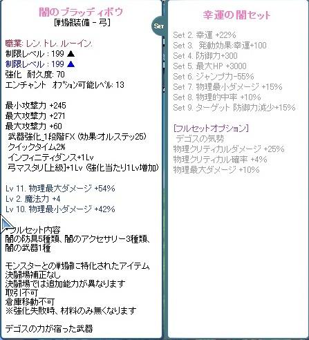 闇弓11-10