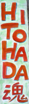 HITOHADAプロジェクト