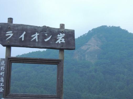8月21日 ライオン岩