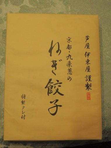 9月6日 餃子