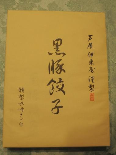 9月6日 餃子2