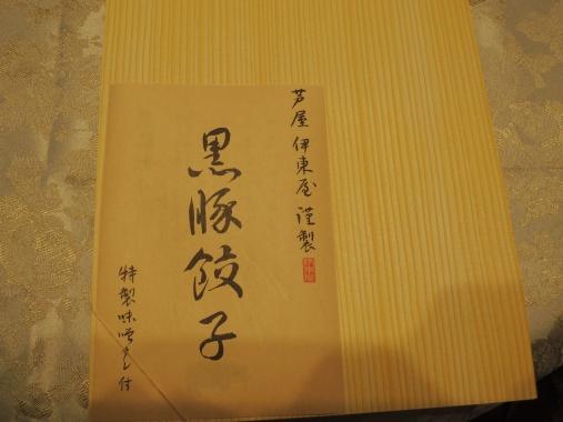 9月23日 餃子