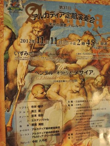 11月11日 コンサート2