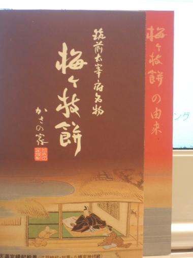 11月24日 梅が枝餅2