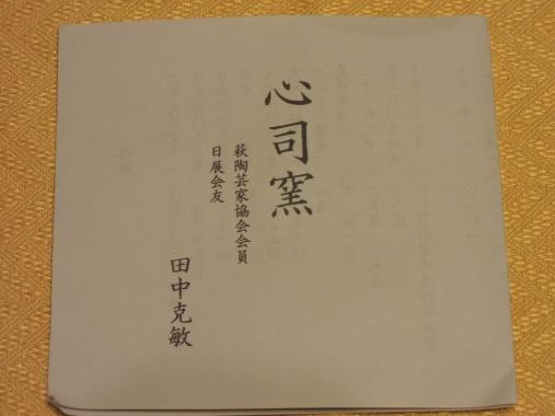 12月26日 陶芸の先生
