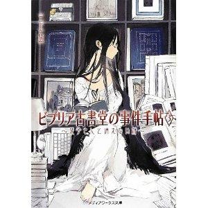 ビブリア古書堂の事件手帖3 ~栞子さんと消えない絆~