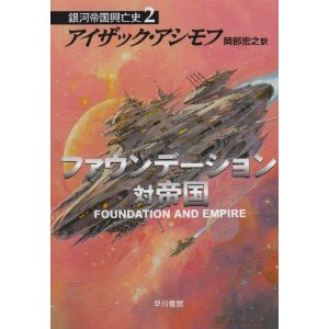 ファウンデーション対帝国 ―銀河帝国興亡史〈2〉