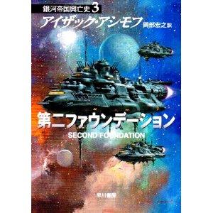第二ファウンデーション ―銀河帝国興亡史〈3〉