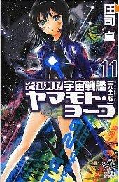 それゆけ! 宇宙戦艦ヤマモト・ヨーコ 【完全版】11