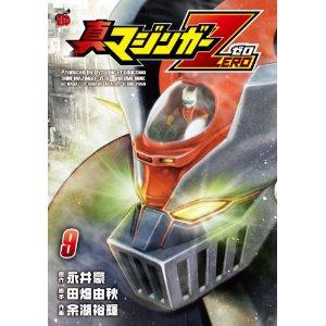 真マジンガーZERO 9