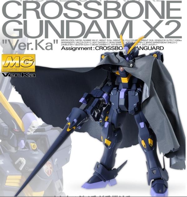 クロスボーンX2